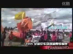 陆风汽车文化之旅 陆风汽车越野锦标赛