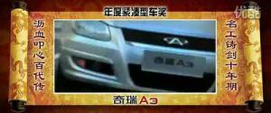 奇瑞A3  获得年度紧凑型车大奖