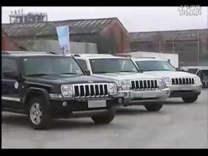 JEEP指挥官大切诺基2008试驾会