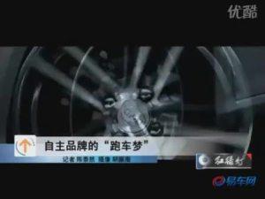"""自主品牌""""跑车梦"""" 比亚迪S8跑车上市"""