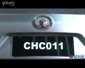 2009广州车展 长城汽车 CHC011