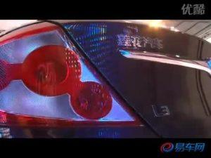 2009广州车展高清实拍莲花L3三厢
