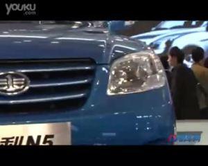 09广州车展国产品牌天津一汽夏利N5