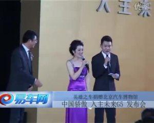 瑞麒G5英雄之车捐赠北京汽车博物馆