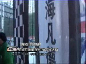 上海凡德举办宝马MINI个性活动