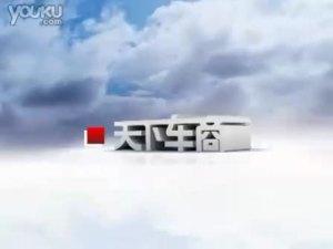 天下车商之北京东风标致鹏翰店