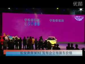 长安奔奔MINI发布会新车价格公布