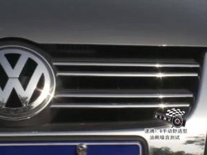 易车测试:大众速腾1.6手动油耗噪音_下
