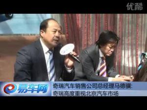销售总经理马德骥:奇瑞重视北京市场