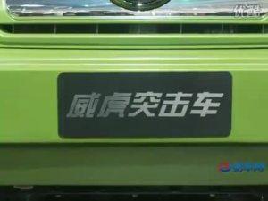 2010北京车展 中兴汽车威虎突击车