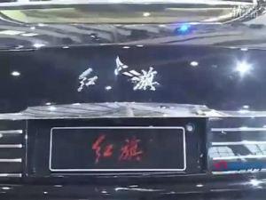 2010北京车展 红旗展台国庆阅兵车