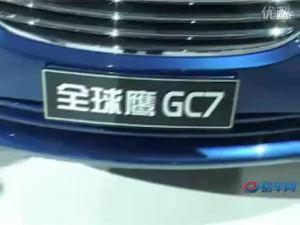 2010北京车展 吉利展台全球鹰GC7