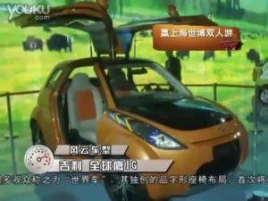 2010北京车展车型-吉利 全球鹰IG