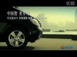 梅赛德斯奔驰唯雅诺 中国智世界观