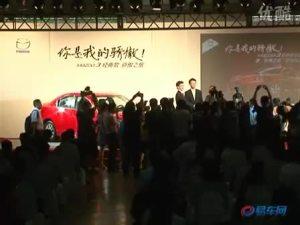 马自达3经典款上市发布会 领导合影