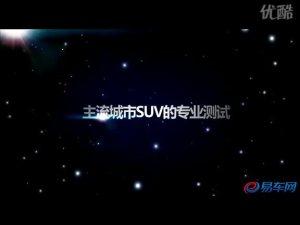 主流城市SUV测试系列--北京现代ix35