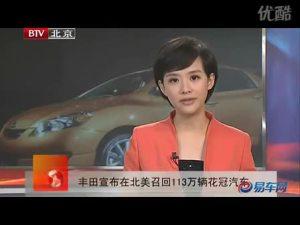 丰田宣布北美召回113万辆花冠汽车