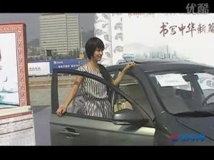 中华汽车宝贝青岛站评选花絮视频