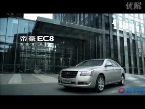 国产当自强 帝豪EC8系品牌展示