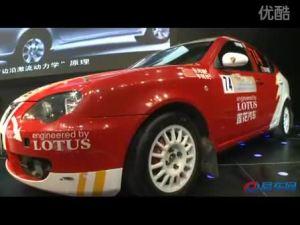 2010广州车展 莲花L3两厢版亮相