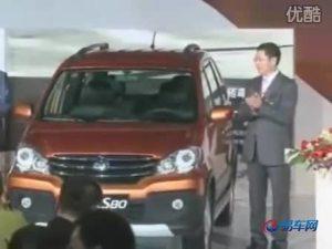 森雅S80上市发表会 新车揭幕仪式