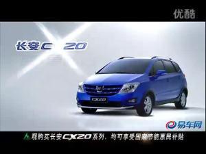 长安CX20多用途经济型轿车官方广告