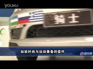 2011上海车展 视频详解海马骑士C-Sport