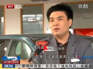 比亚迪电动车抵京 新能源车竞争加剧