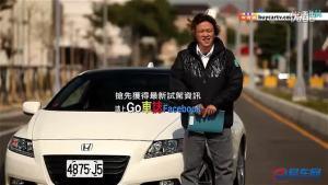 混合动力新秀 台湾媒体试驾本田CRZ