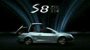 圆平民跑车梦想 比亚迪S8敞篷跑车