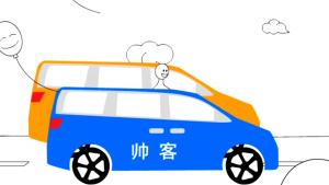 一车抵三车 郑州日产帅客动画广告