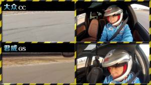 大众cc君威gs赛道测试驾驶视频