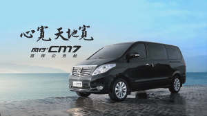 MPV市场首位破局者 东风风行CM7上市