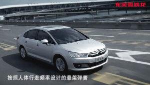 东风雪铁龙新世嘉三厢 车型介绍