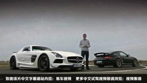 全新奔驰SLS AMG 不惧保时捷997