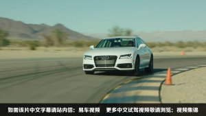 2014款奥迪S7 媒体精彩赛道试驾