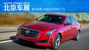 新车展望 2014北京车展凯迪拉克全新CTS
