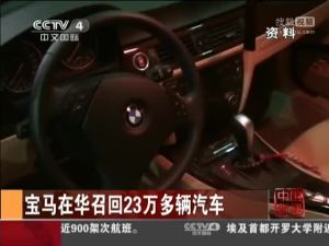 宝马在华召回 发动机存安全隐患