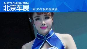 2014北京车展 新G5车模娇艳欲滴