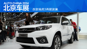 2014北京车展 改款瑞虎3再掀波澜