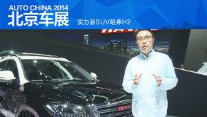 2014北京车展  实力派SUV哈弗H2