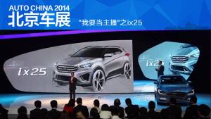 """2014北京车展""""我要当主播""""之ix25"""