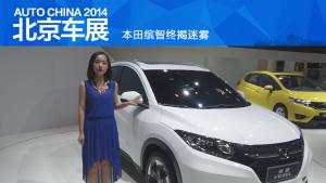 2014北京车展 本田缤智终揭迷雾