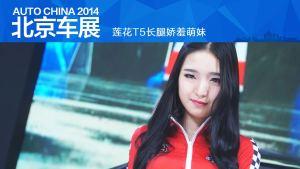 2014北京车展 莲花T5长腿娇羞萌妹