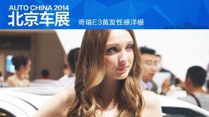 2014北京车展 奇瑞E3黄发性感洋模