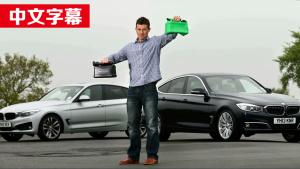 海外试驾 宝马3系GT版舒适度更佳