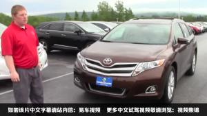 2014款丰田威飒 凯美瑞同一平台打造