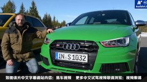 试驾新S1 奥迪品牌入门级性能车