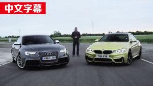 海外试驾 宝马M4与奥迪RS5赛道对决