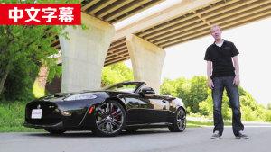 海外试驾 2014款捷豹XKR-S声浪澎湃